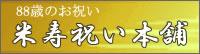 米寿祝い本舗の紹介バナー