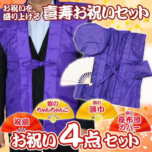 喜寿祝い用紫色のちゃんちゃんこ、頭巾(帽子)、扇子、座布団カバーセット