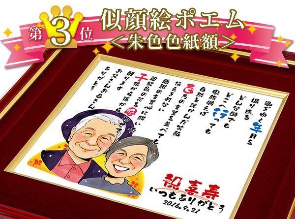 喜寿のお祝い人気プレゼントランキング3位