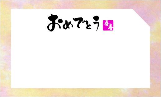 喜寿祝いメッセージカード