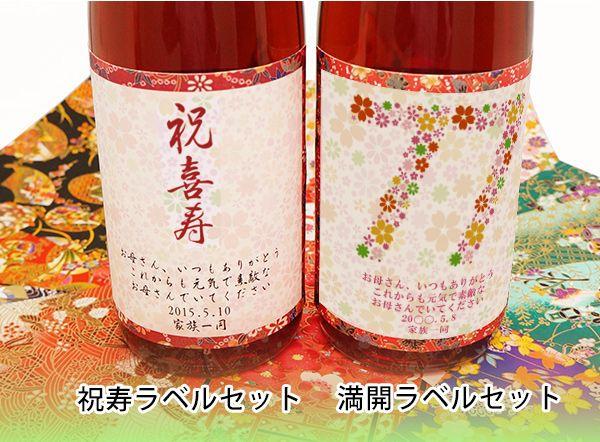 喜寿祝いのお酒のラベル