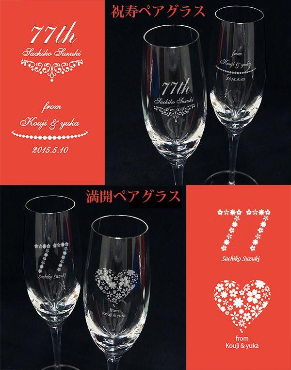喜寿祝いのペアグラス