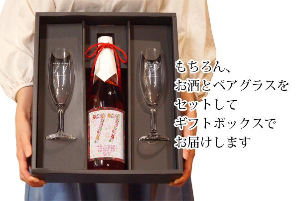 喜寿祝いの赤いお酒と名入れペアグラス