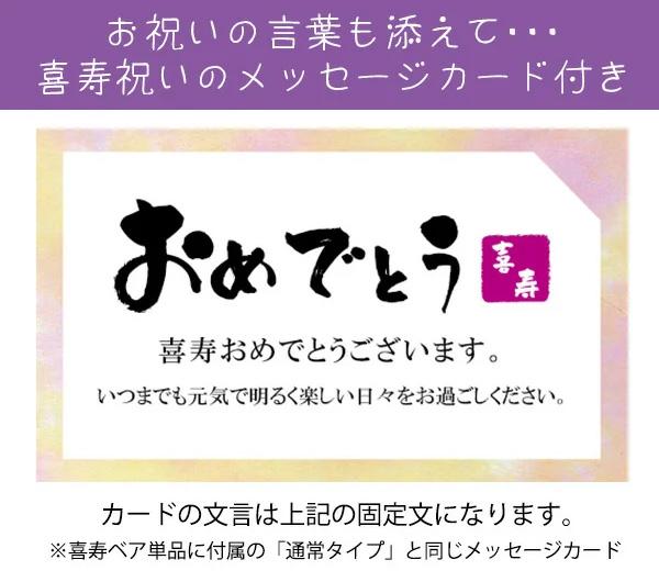 喜寿祝い用メッセージカード