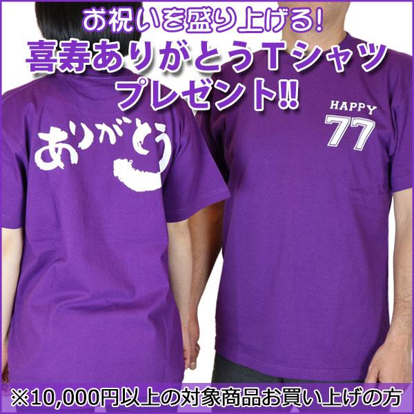 喜寿ありがとうTシャツのプレゼント