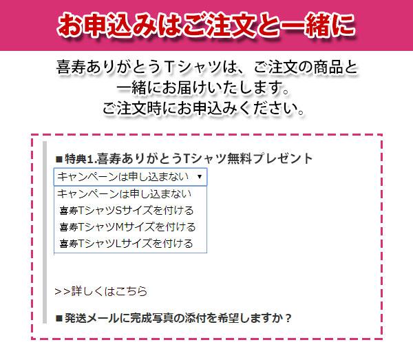 赤いちゃんちゃんこか喜寿Tシャツプレゼント