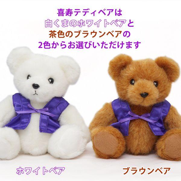 紫色のちゃんんちゃんこを着た喜寿テディベア