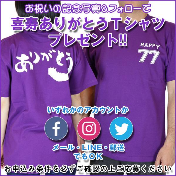 喜寿Tシャツプレゼント