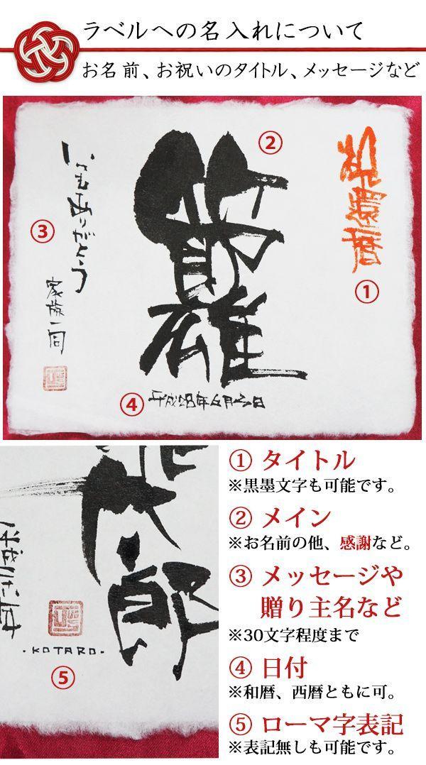 喜寿祝い日本酒名前入りラベル
