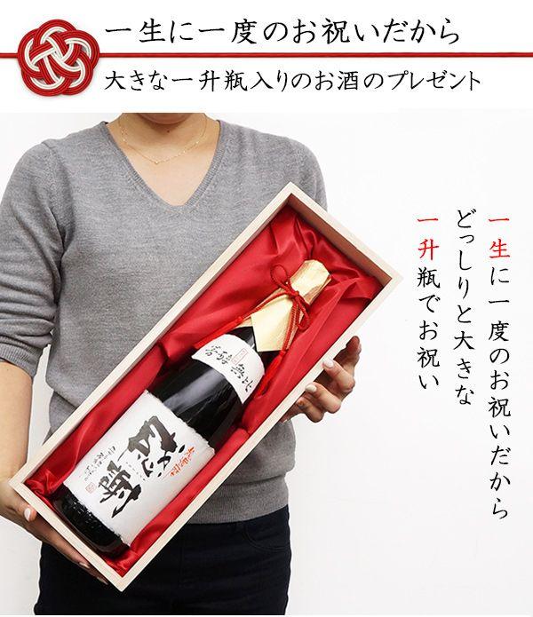 77歳 喜寿祝い純米大吟醸酒 桐箱入り
