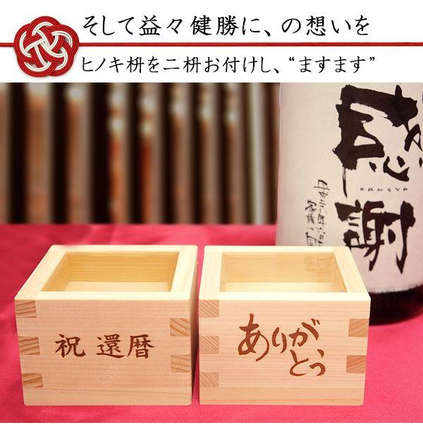 77歳 喜寿祝い純米大吟醸酒 枡付き
