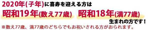 2020年(令和二年)に喜寿祝いをする方は昭和19年(数え年)、昭和18年(満年齢)生まれになります