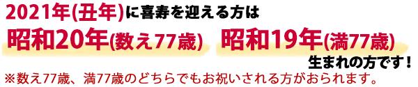 2021年(令和三年)に喜寿祝いをする方は昭和20年(数え年)、昭和19年(満年齢)生まれになります
