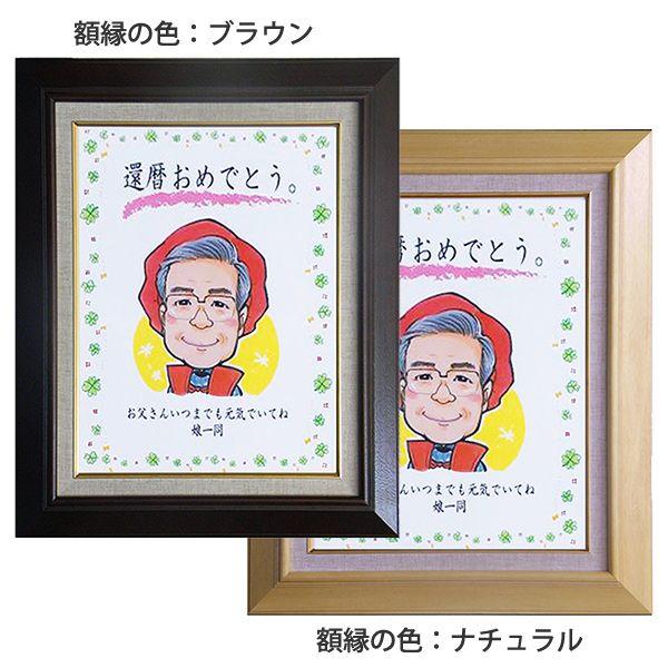 喜寿祝いに似顔絵チャンピオンが描く似顔絵のプレゼント