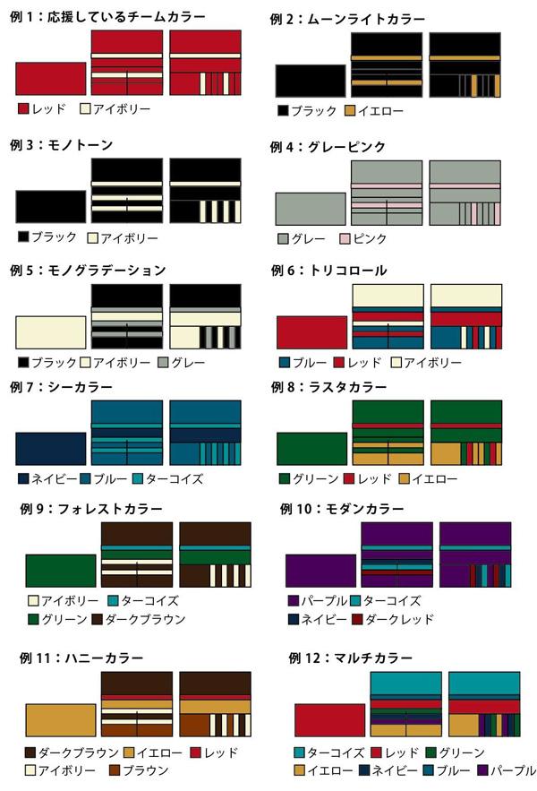 二つ折り 配色例