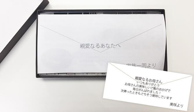 ギフトボックスを開けると、メッセージと申込書が入っています。メッセージ内容は自由に変更可能です。