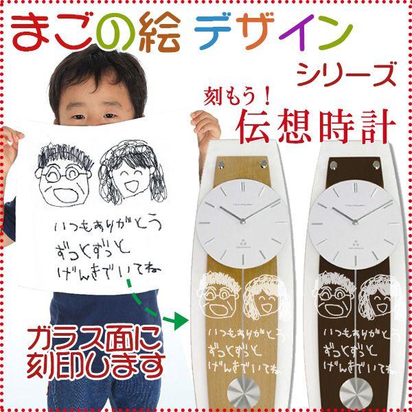 喜寿祝いにお子様が描いた絵を刻印してプレゼント