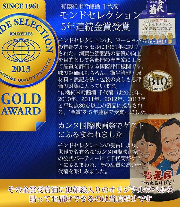 喜寿祝いにモンドセレクション5年連続金賞受賞酒に似顔絵入りのラベル
