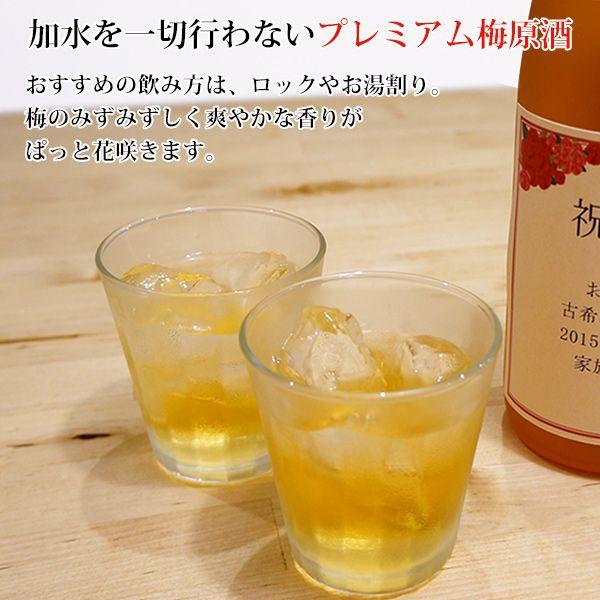 喜寿祝いにオリジナルラベルの梅酒