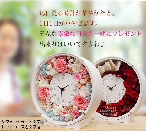 プリザーブドフラワーの花時計