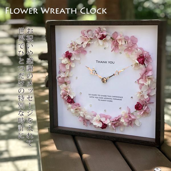 花いっぱいの花時計の喜寿祝いプレゼント