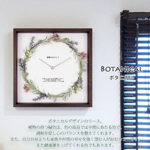 喜寿祝いプレゼント 名入れリース時計