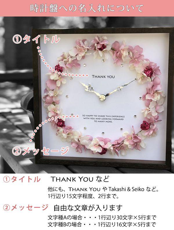 喜寿祝いに名入れのできる時計