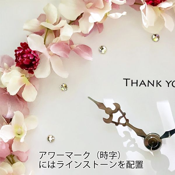 喜寿祝い 名入れ 花時計