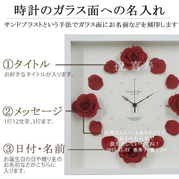 喜寿の名入れのできる花時計