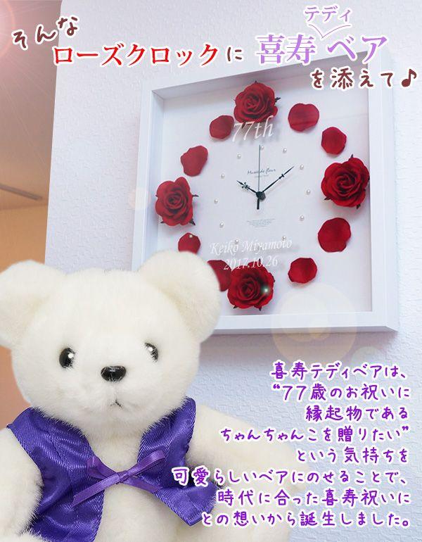 バラの花時計と喜寿テディベアのプレゼント