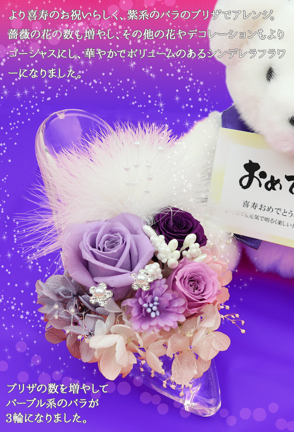 紫のバラのシンデレラ靴と喜寿ベアのセット