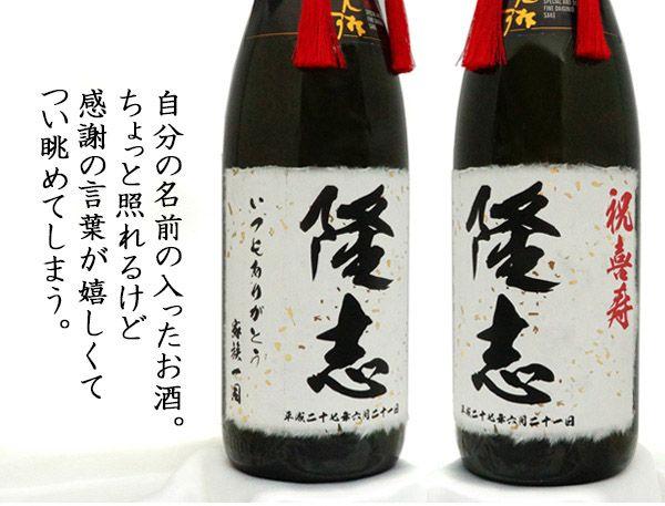 喜寿のお祝いプレゼントにお名前入りラベルの大吟醸酒