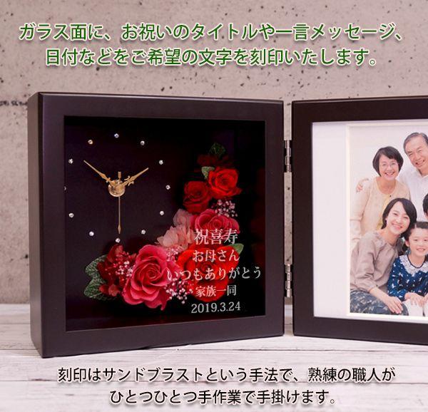 喜寿祝い女性プレゼント プリザ付き時計