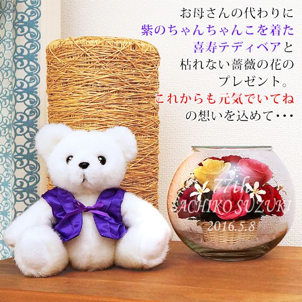 喜寿祝いのボトルフラワーと喜寿ベアセット