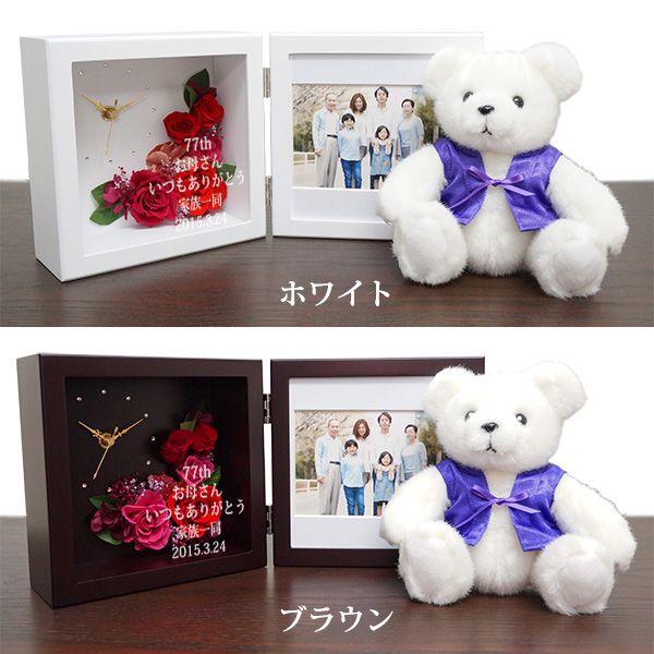 喜寿ベアとプリザ付き時計のプレゼント
