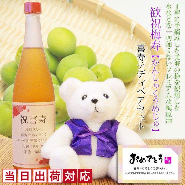 喜寿祝いにオリジナルラベルの梅酒と喜寿ベア