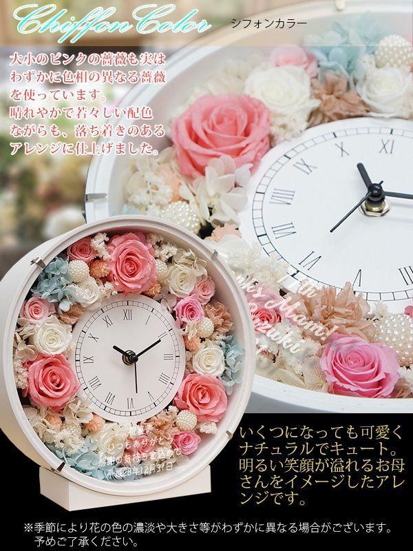 バラの花いっぱいの花時計の喜寿祝いプレゼント