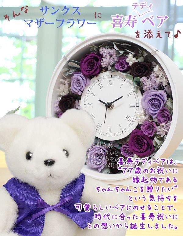 バラの花いっぱいの花時計と喜寿ベアのプレゼント