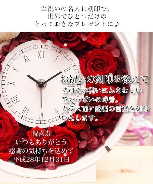 花時計への喜寿祝いの名入れ