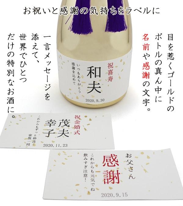 喜寿祝いにお名前入りラベルの米焼酎