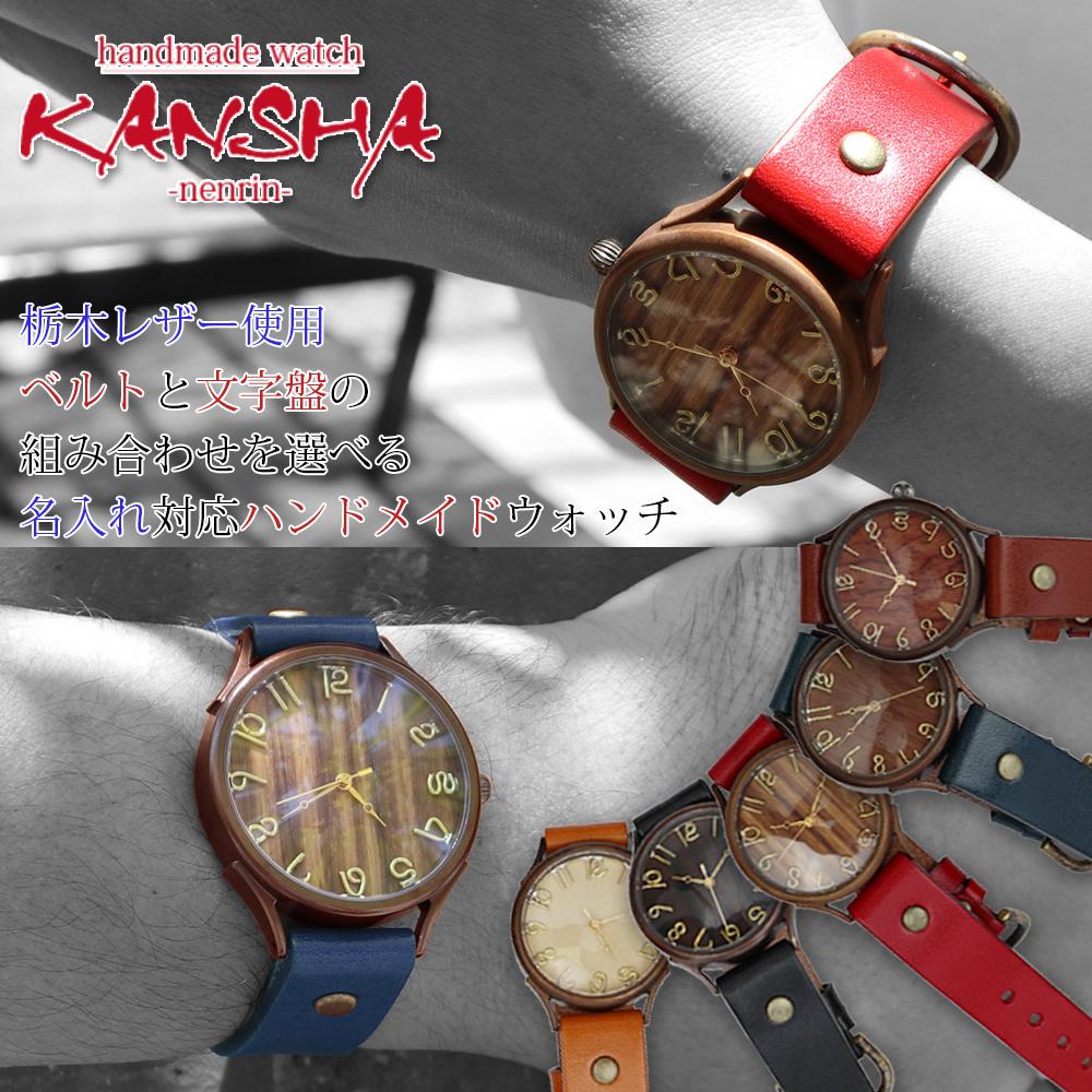 オーダーメイド腕時計喜寿祝いプレゼント