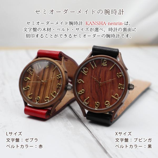 喜寿祝いオーダーメイド腕時計