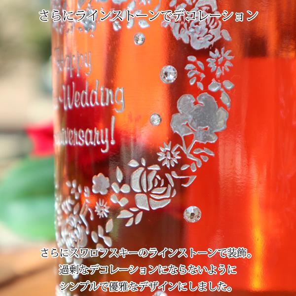 喜寿祝い名入れ刻印ボトル