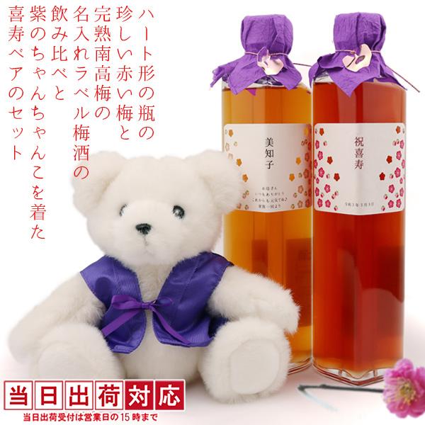 喜寿祝いに名入れ梅酒セット