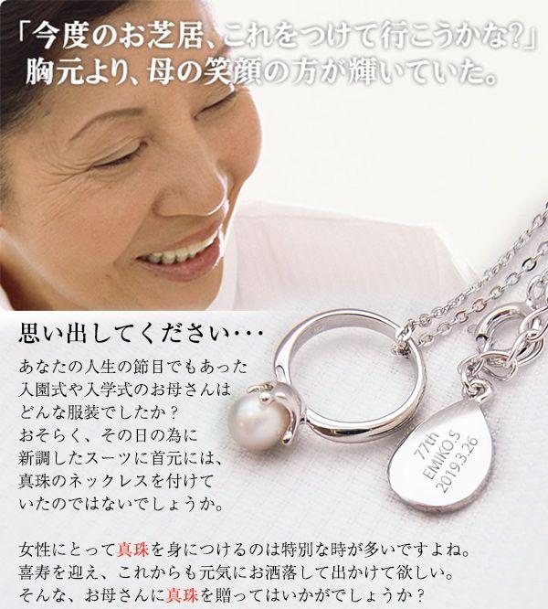 お母さんの喜寿祝いに真珠のベビーリングペンダント
