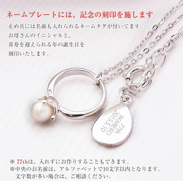 喜寿祝いに真珠のベビーリングペンダント