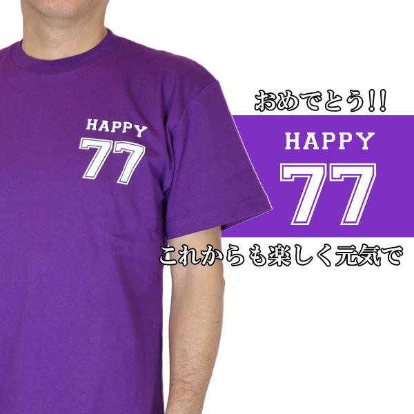 喜寿ありがとうTシャツ