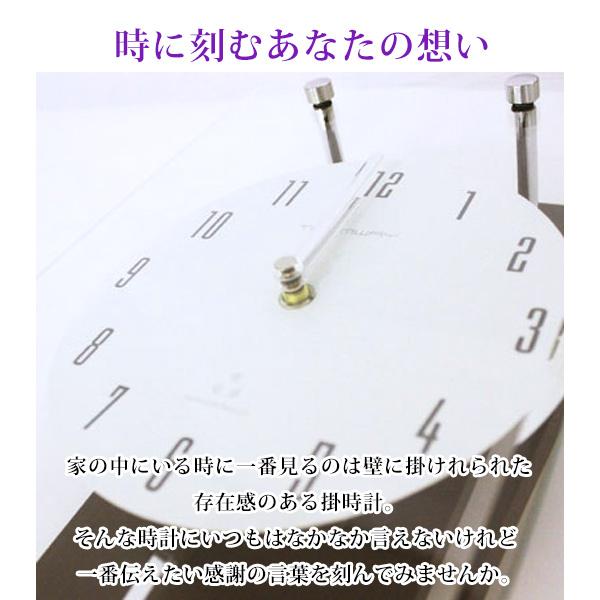 喜寿祝いに名入れのできる大きな掛け時計