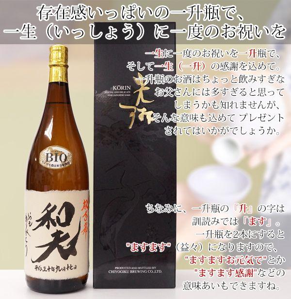 喜寿祝いにモンドセレクション5年連続金賞受賞酒