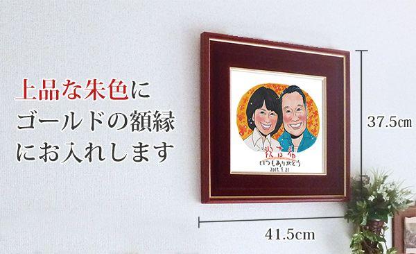 77歳喜寿祝いに似顔絵プレゼント